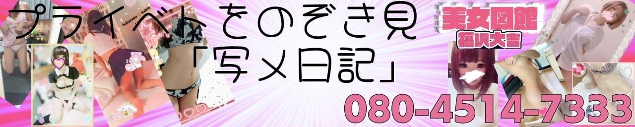 美女図館 福沢大吉 その3