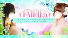fairies - 仙台