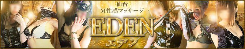 仙台M性感マッサージ エデン - 仙台