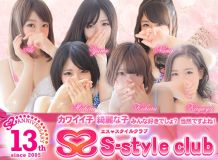 S-style club(エススタイルクラブ) - 仙台