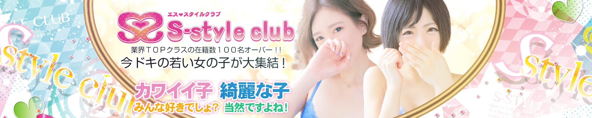 S-style club(エススタイルクラブ) その2