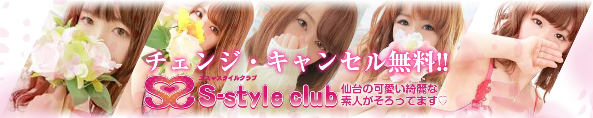 S-style club(エススタイルクラブ) その3