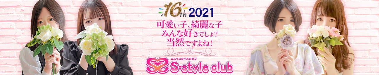 S-style club(エススタイルクラブ) - 仙台