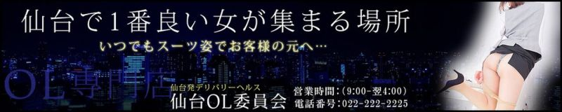 仙台OL委員会 - 仙台