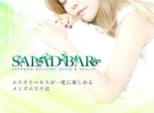 サラダバー - 札幌・すすきの