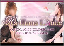 ラフィンナ・ローブ - 札幌・すすきの
