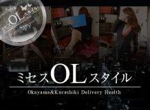 ミセスOLスタイル(サンライズグループ) - 岡山市内風俗