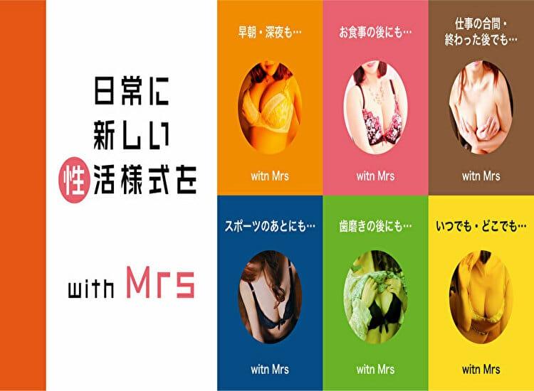 ミセス大津店 - 大津・雄琴