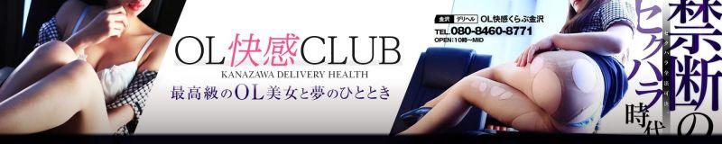 OL快感CLUB - 金沢