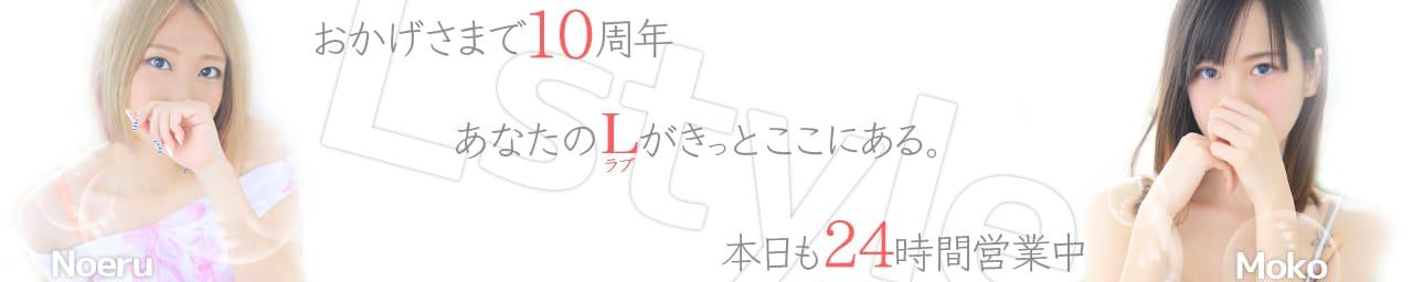 L-Style 金沢