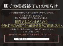 長野人妻デリヘル 背徳の愛~奥様と逢えるお店~ - 長野・飯山