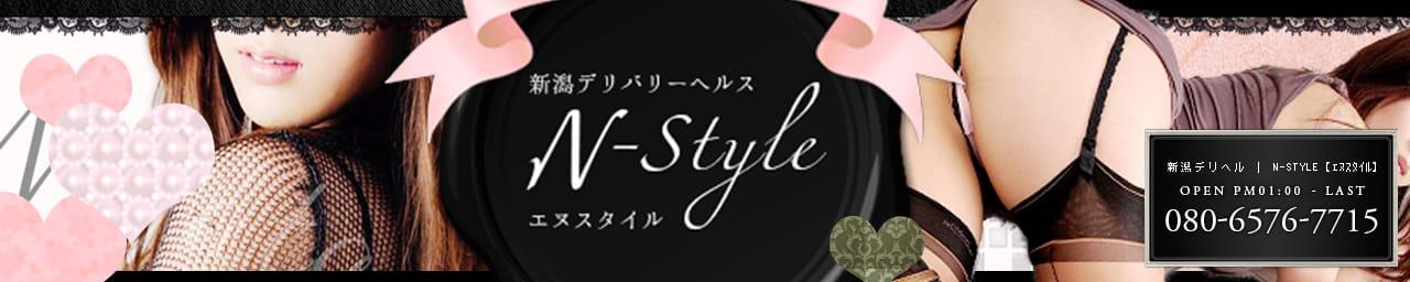 N-style -エヌスタイル-