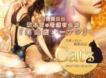 Cat's - 高山・美濃・関