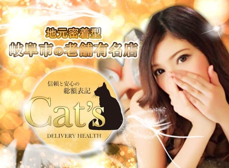 Cat's高山店 - 高山・美濃・関