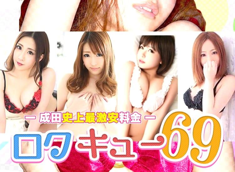 69 - 成田