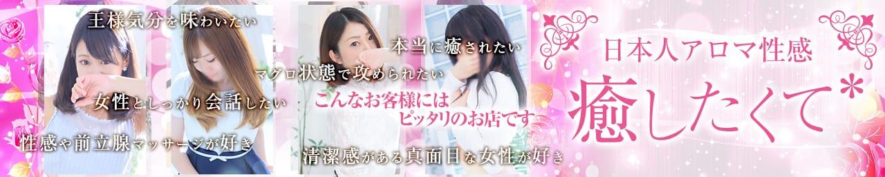 癒したくて成田店~日本人アロマ性感~