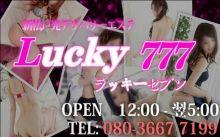 Lucky777 - 松戸・新松戸