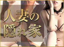松戸 人妻の隠れ家 - 松戸・新松戸