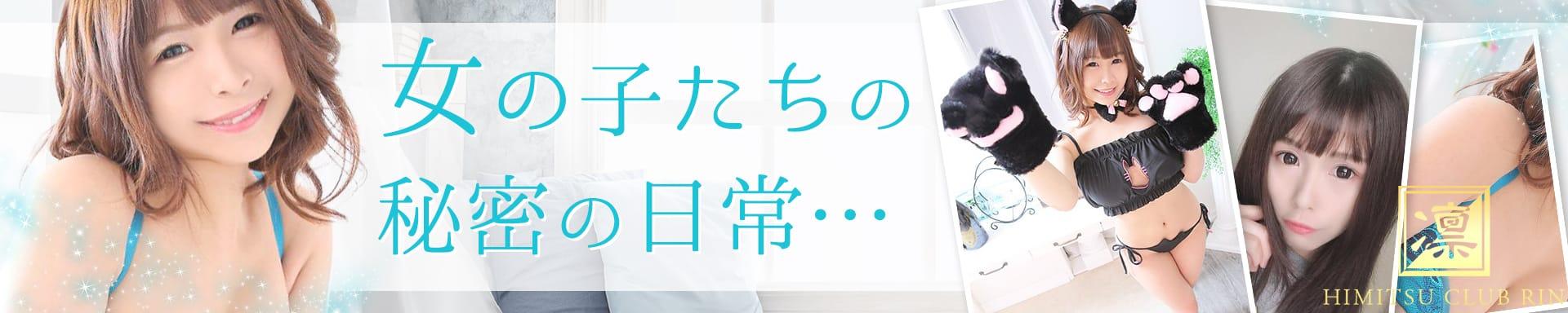HIMITSU CLUB RIN FUNABASHI その2