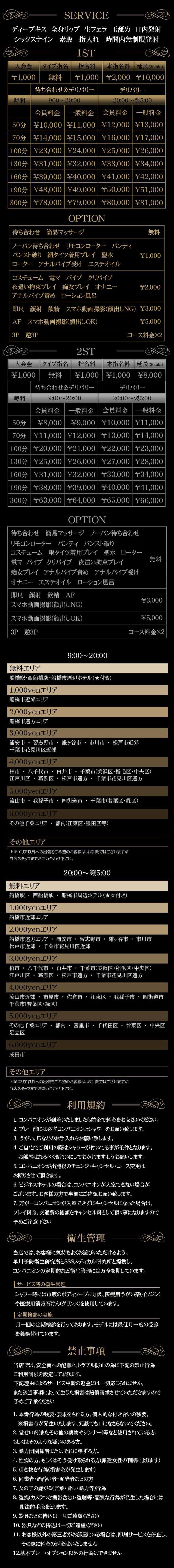 【秘密倶楽部 凛 船橋本店】の料金システム