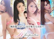 Royal Beauty Health クレオパトラ - 松戸