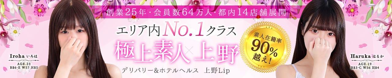 上野Lip - 上野・浅草