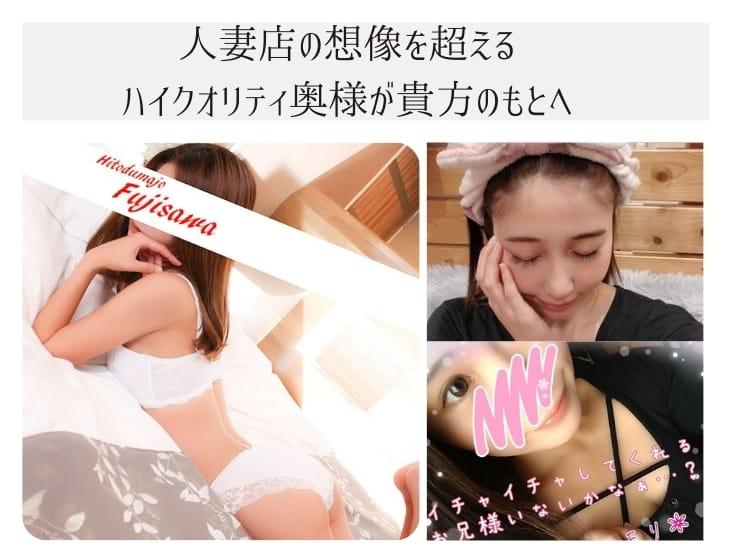 藤沢人妻城 - 藤沢・湘南