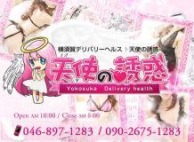 天使の誘惑 - 横須賀