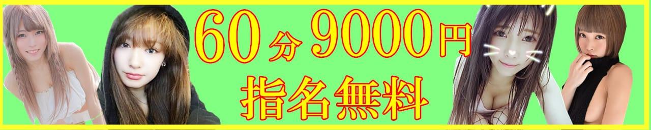 激安デリヘル1919DX