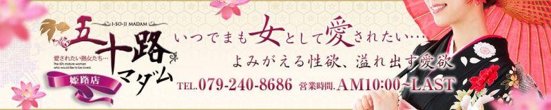 五十路マダム姫路店(カサブランカグループ) - 姫路
