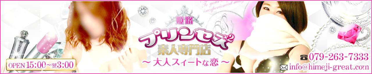 姫路プリンセス