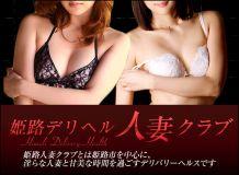 姫路人妻クラブ - 姫路