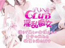 CLUB淫乱痴女 (クラブインランチジョ) - 神戸・三宮