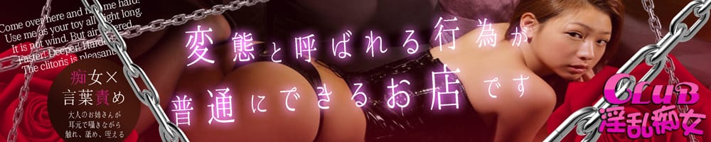 CLUB淫乱痴女 (クラブインランチジョ)