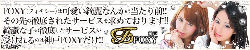 神戸FOXY