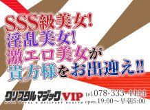 クリスタルマジックVIP - 神戸・三宮
