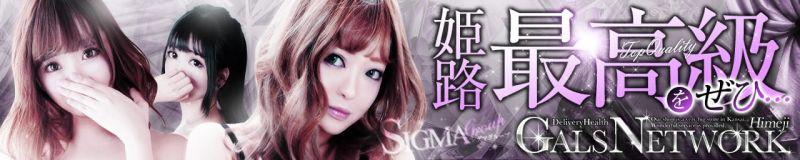 ギャルズネットワーク姫路 - 姫路