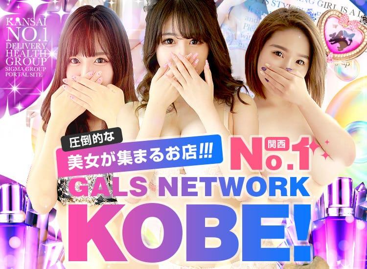 ギャルズネットワーク神戸 - 神戸・三宮