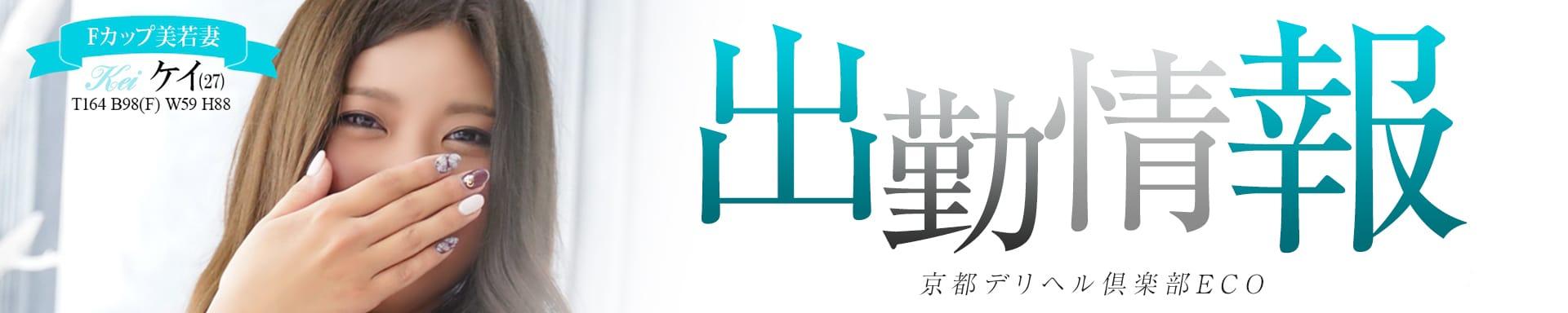 京都デリヘル倶楽部ECO その2