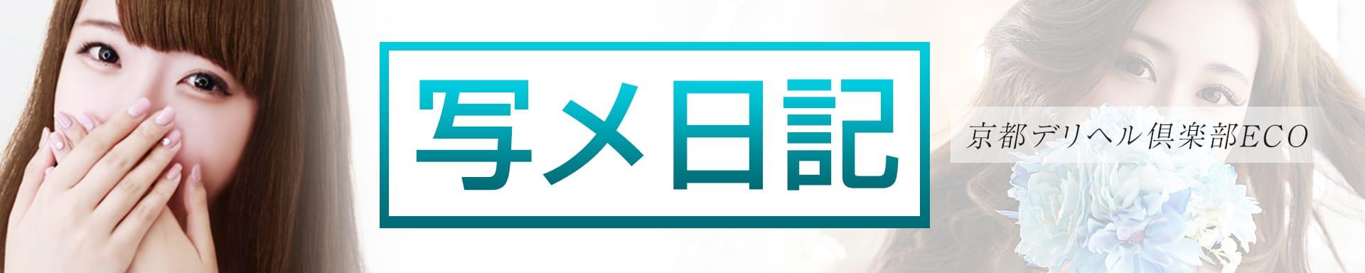 京都デリヘル倶楽部ECO その3