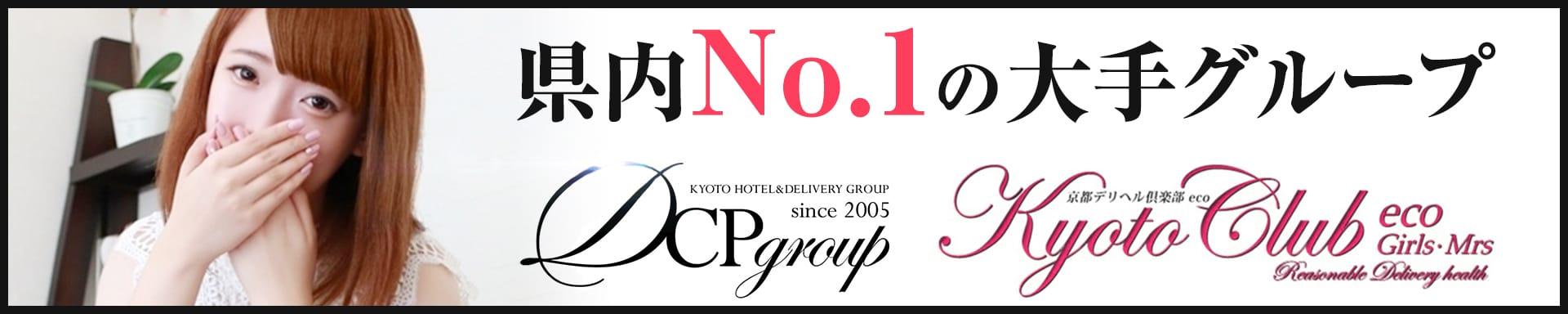 京都デリヘル倶楽部ECO