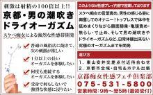 京都痴女性感フェチ倶楽部 - 河原町・木屋町(洛中)