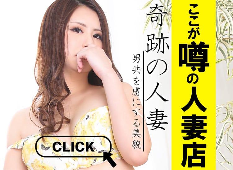ドMな奥様 京都店 - 伏見・京都南インター