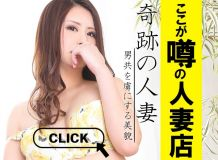 ドMな奥様 京都店 - 祇園・清水
