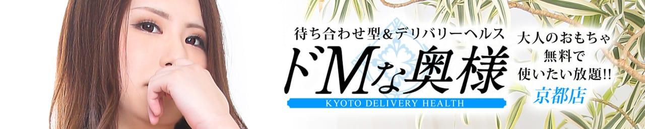ドMな奥様 京都店