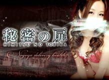 秘密の扉 - 名古屋