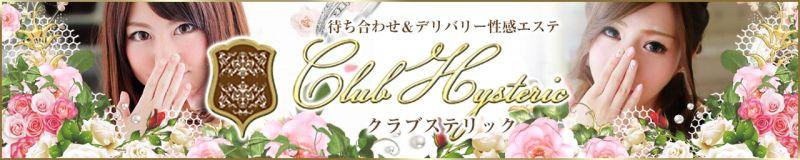 クラブヒステリック - 新大阪