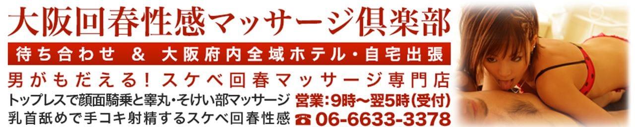 大阪回春性感マッサージ倶楽部 その2