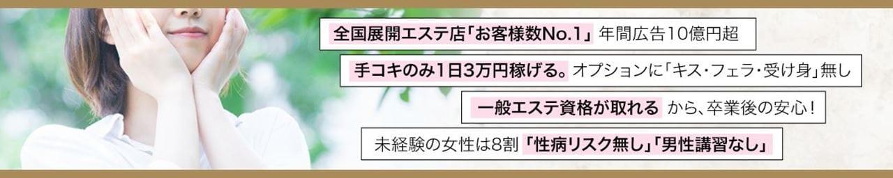 大阪回春性感マッサージ倶楽部 その3