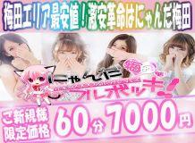 にゃんだフルボッキ 梅田店 - 梅田
